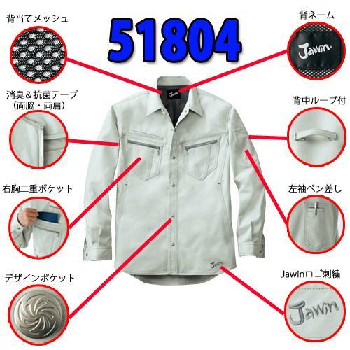 DESK51804 Jawin長袖シャツ[社名刺繍無料]
