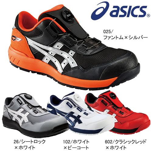 asics_CP209Boa アシックス  ウィンジョブ FCP209 Boa(1271A029)