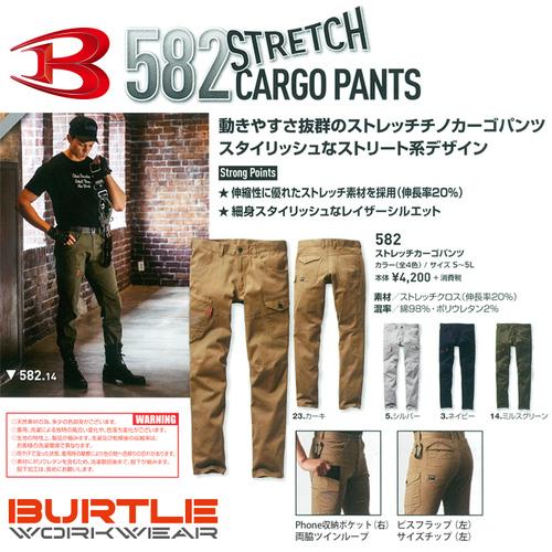 BURTLE582 ストレッチカーゴパンツ