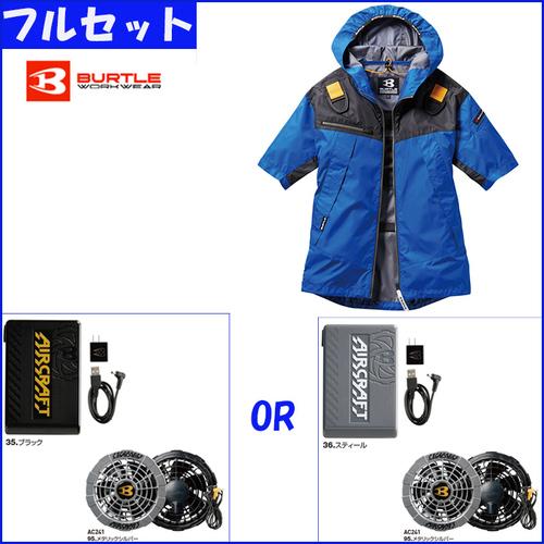 BURTLE_AC1096SET-MS エアークラフトパーカー半袖ジャケット(ユニセックス)[社名刺繍無料]+AC241メタリックシルバーファン+AC230バッテリー★届いたその日から使えるセット 42/ロイヤルブルー