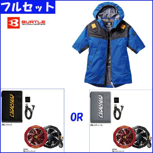 BURTLE_AC1096SET-MR エアークラフトパーカー半袖ジャケット(ユニセックス)[社名刺繍無料]+AC241メタリックレッドファン+AC230バッテリー★届いたその日から使えるセット 42/ロイヤルブルー