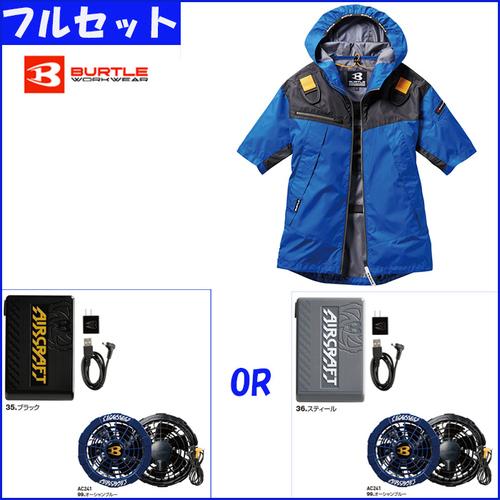 BURTLE_AC1096SET-OB エアークラフトパーカー半袖ジャケット(ユニセックス)[社名刺繍無料]+AC241オーシャンブルーファン+AC230バッテリー★届いたその日から使えるセット 42/ロイヤルブルー