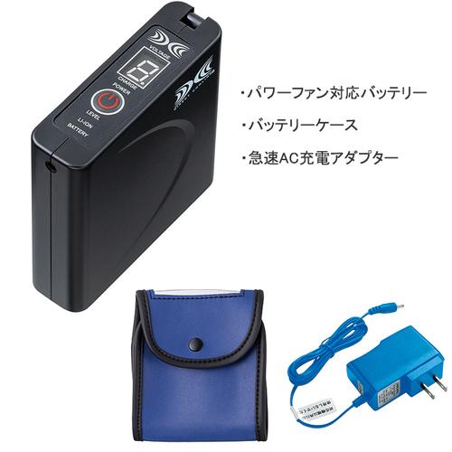 パワーファン対応バッテリーセット
