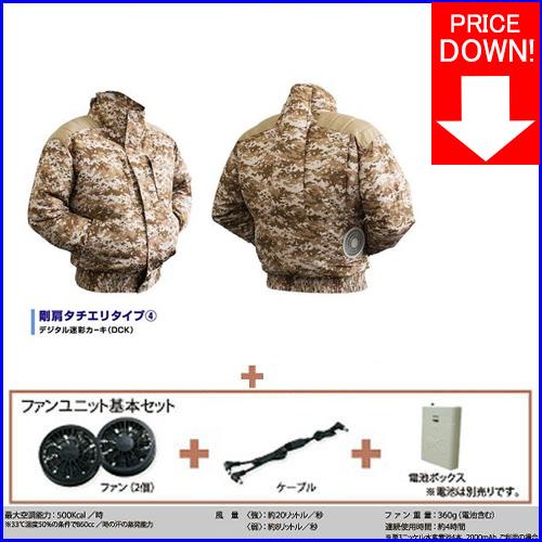 TEKKIN-4GARA-A (EK1241)剛肩タチエリタイプブルゾン<柄物>[社名刺繍無料]+基本電池ボックスセット★届いたその日から使えるセット デジタル迷彩カーキ