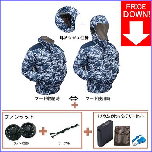 TEKKIN-B-K (EK1352)剛肩タチエリフードタイプブルゾン[社名刺繍無料]+ファンセット+リチウムイオンバッテリーセット★届いたその日から使えるセット デジタル迷彩ブルー