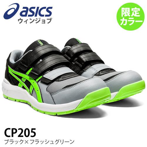 アシックス  ウィンジョブ FCP205(1271A001)限定色