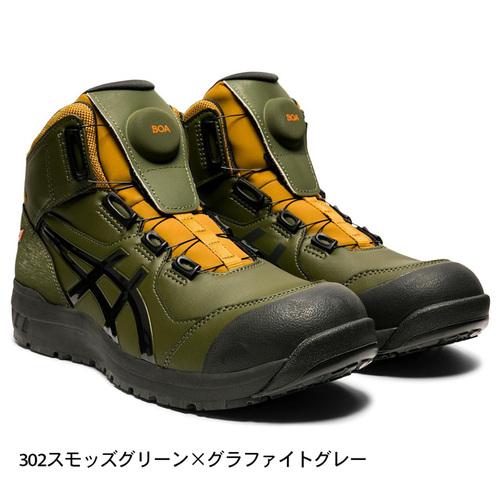 アシックス  ウィンジョブ FCP304 Boa(1271A030)限定色