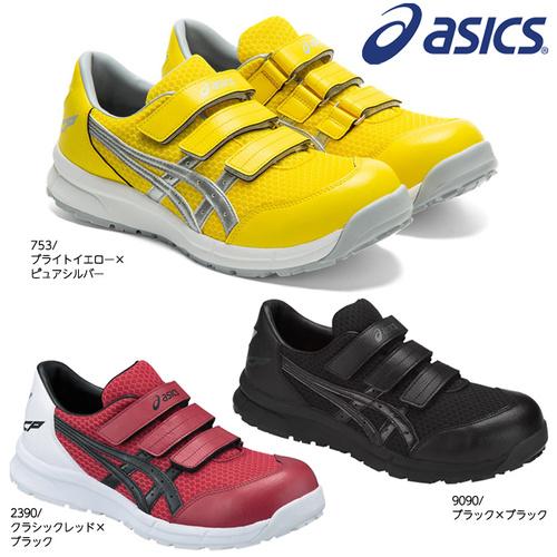 asics_CP202 アシックス  ウィンジョブ FCP202
