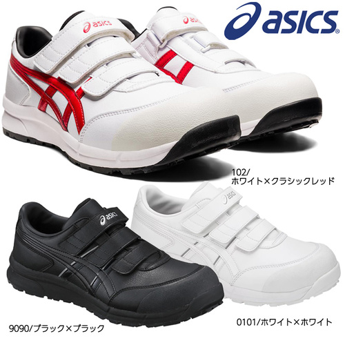 asics_CP301 アシックス  ウィンジョブ FCP301