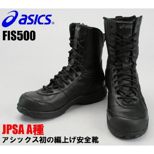 asics_FIS500 アシックス ウィンジョブ500(31cmサイズあります)